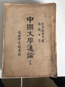 中国文学通论、上中下全