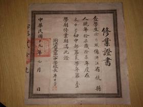 民国19年浙江省立第一中学毕业证书(校长唐世芳签名印章)