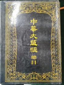中华大藏经  (全套106册)
