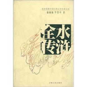 双色绘图中国古典文学名著文库:水浒全传 /[明]施耐庵、[明]罗贯