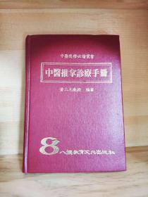 实拍现货《中医推拿诊疗手册》精装一册 ——请不要用代寻书籍和小店的现货书籍比价!