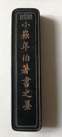 《小崧年伯著书之墨》仿古老墨条一枚,双面工艺