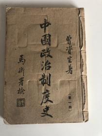 中国政治制度史 第一册先秦卷1931年版