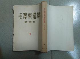 毛泽东选集 第四卷 1960年北京一版上海一印