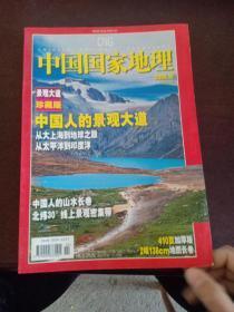 《中国国家地理》2006年。