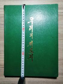 우리의 지도자 朝鲜文原版画册:金正日(大16开精装,1992年出版)