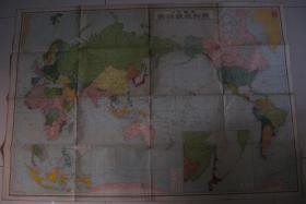侵华老地图 1941年大战下的最新世界地图 107x76cm 世界现势图 日本领土包含中国台湾 大连 旅顺 朝鲜等 中华民国 满洲国 主要交通路线 日本陆军海军空军基地等内容