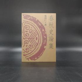 台湾联经版  张以仁《春秋史论集》(锁线胶订)