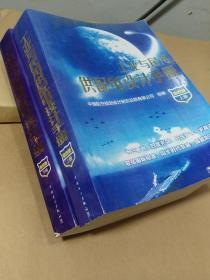 工业与民用供配电设计手册 第四版(上下)【版本不详 需自鉴】