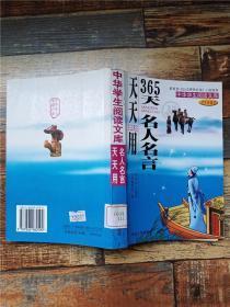 中华学生阅读文库 365天 名人名言天天用  学生必备书【馆藏】【正书口泛黄】