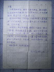 著名美术史学家常任侠致侄子常法宽教授信函一封