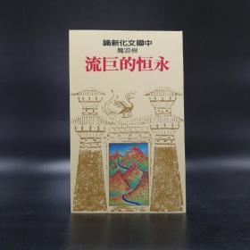 台湾联经版  邢义田《根源篇  永恒的巨流》(锁线胶订)