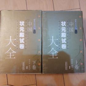 中国状元殿试卷大全(上 下册)