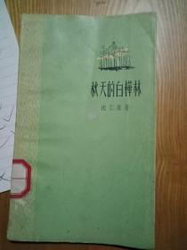 秋天的白桦林(诗集)