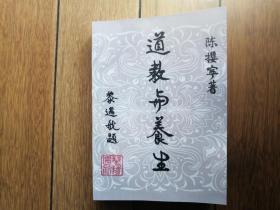 道教与养生   陈撄宁系列书籍
