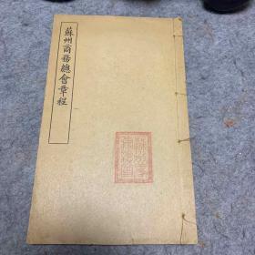 苏州商务总会章程