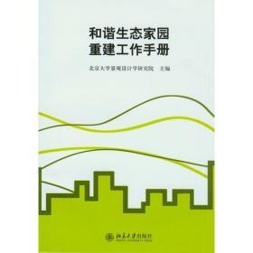 【全新正版】和谐生态家园重建工作手册9787301139516北京大学出版社