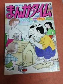 日本原版杂志