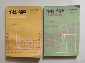 80年代老课本:人教版高中化学课本教材教科书全套2本 【87版】