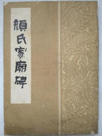 颜氏家庙碑--颜真卿书。武汉市古籍书店影印。1988年。1版1印