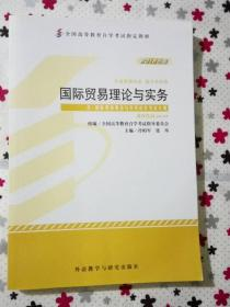 二手正版 自考教材00149国际贸易理论与实务12年版 9787513517133