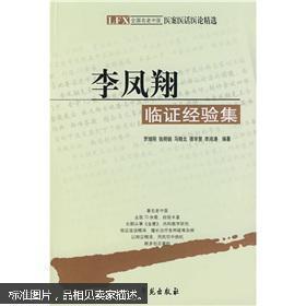 李凤翔临证经验集 中医类