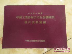 1951年度中国工业器材公司五金机械类统计资料汇编
