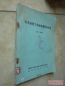 水文地质工程地质研究所年报1978-1980