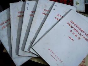 高举毛泽东思想伟大红旗夺取无产阶级文化大革命的全面胜利 第四 六 七 八 九 十二集6本合售-