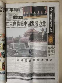 中国国防报1999.10.2(共十六版全)(江主席检阅中国武装力量)
