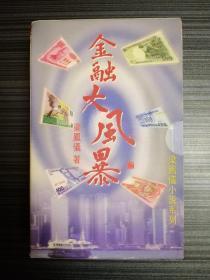 金融大风暴(上下册,带函套)《著名作家梁凤仪签赠本》