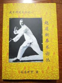 武术研究系列巜赵道新拳术论丛》