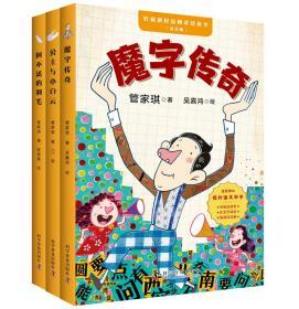 管家琪好品格童话故事(成语版共3册)