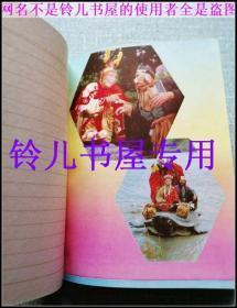 86版西游记-六小龄童版西游记笔记本-未使用-无章无字 绝对收藏佳品共有86版西游记剧照6页10张