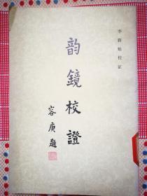 韵镜校证(容庚 题写书名)(手写刻影印本)(1982年4月中华书局1版1印)