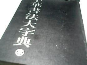 中华书法大字典 【楷草隶篆行】( 草)下