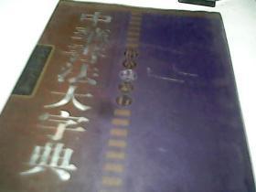 中华书法大字典 【楷草隶篆行】(隶)下