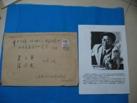山东济宁书法家协会副主席吕建德毛笔书写信封(尺寸23X33厘米)
