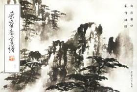 正版  荣宝斋画谱(33):郭传璋绘山水部分郭传璋 绘荣宝斋出版社9787500300519