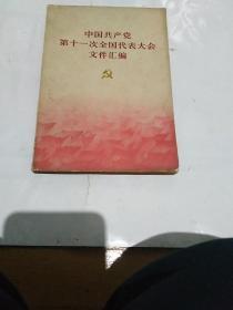 中国共产党第十一次全国代表大会文件汇偏