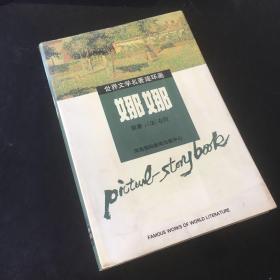 正版现货 世界文学名著连环画 娜娜 1996年一版一印