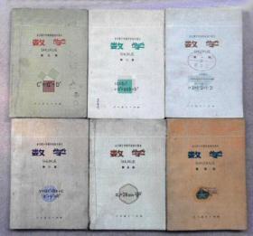 十年制初中数学课本全套6册合售