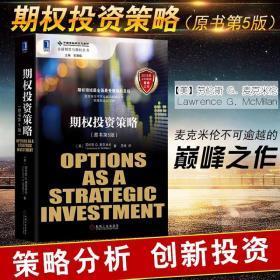 期权投资策略(原书第5版):金融期货与期权丛书