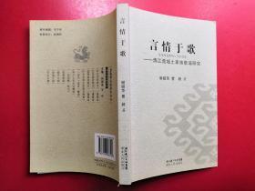 言情于歌——清江流域土家族歌谣研究