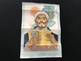 1964年宣传画缩样《毛主席著作像太阳》
