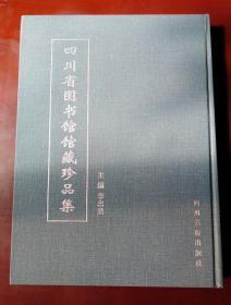 四川省图书馆馆藏珍品集