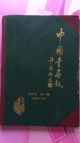 中国书画报 合订本第一期【创刊号】