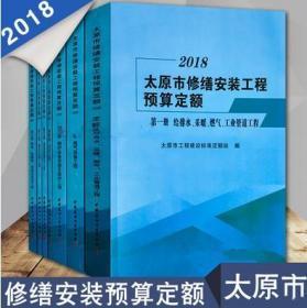 2018年太原市修缮安装工程预算定额全套七册