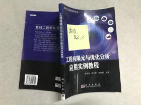 工程有限元与优化分析应用实例教程——数码工程师系列丛书