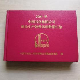 2004年中国石化集团公司炼油生产装置基础数据汇编